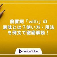 with 意味 使い方