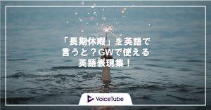 長期休暇 英語 GW