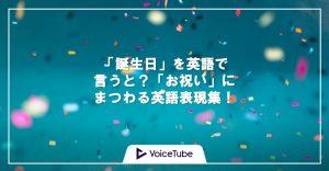 誕生日 英語 お祝い
