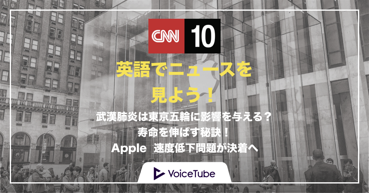 英語 寿命 世界 情勢 CNN Apple iPhone