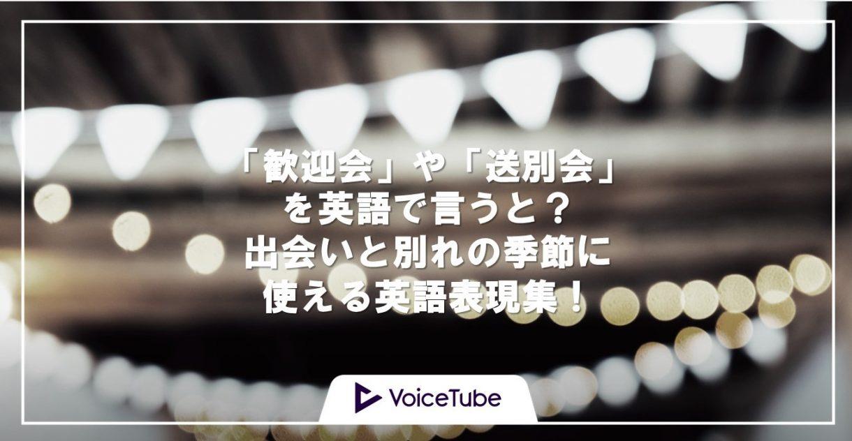 「歓迎会」や「送別会」を英語で言うと?出会いと別れの季節に使える英語表現集!