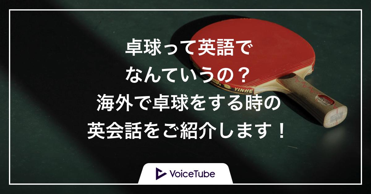卓球 英語 英会話