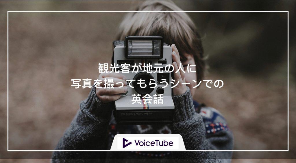 写真 撮ってもらう 英語
