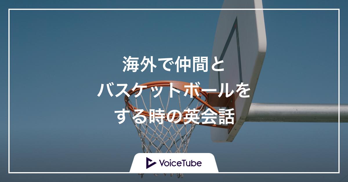 バスケ バスケットボール 英語 英会話