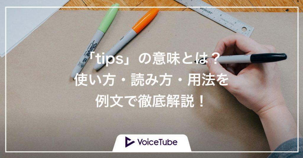 tips 意味 tips 使い方