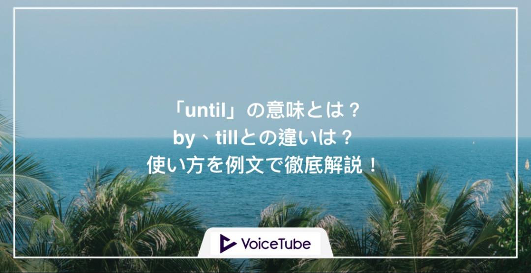 until 意味 until 使い方