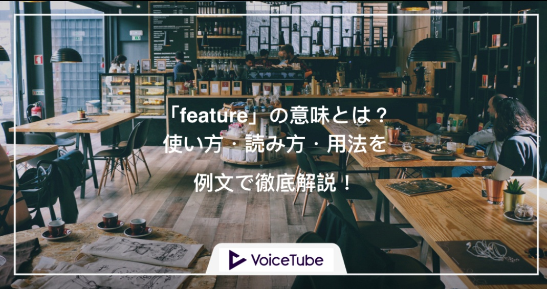 feature 意味 feature 使い方