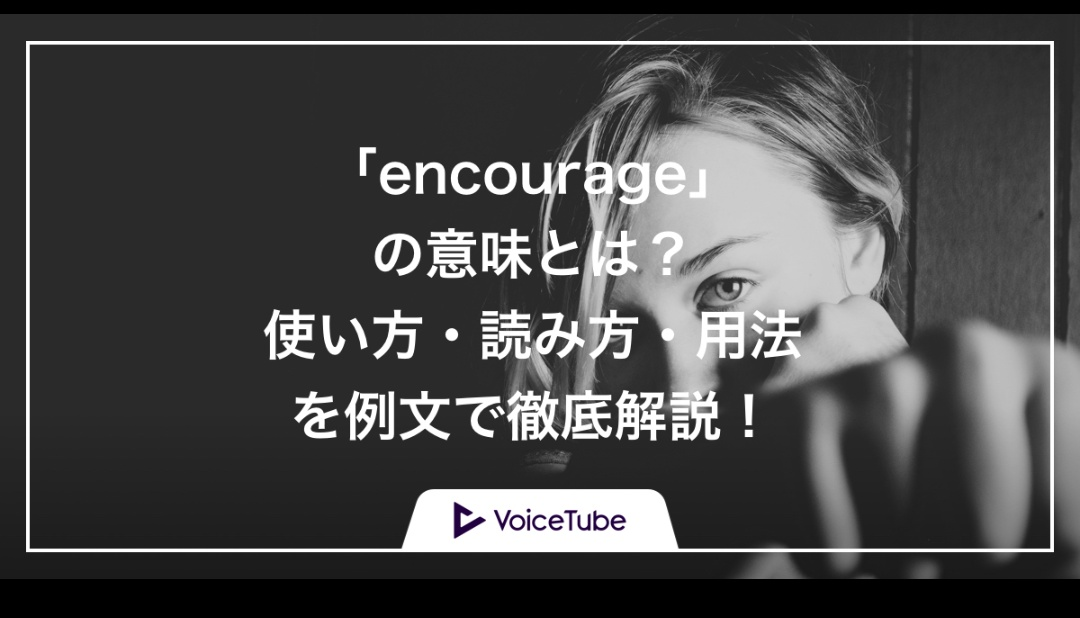 encourage 意味 encourage 使い方