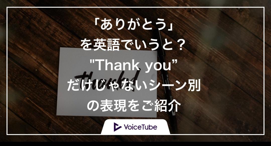 ありがとう 英語 Thank you,英語