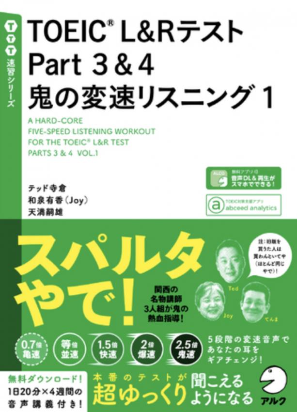 TOEIC(R) L&Rテスト Part 3&4 鬼の変速リスニング, トーイック, 参考書