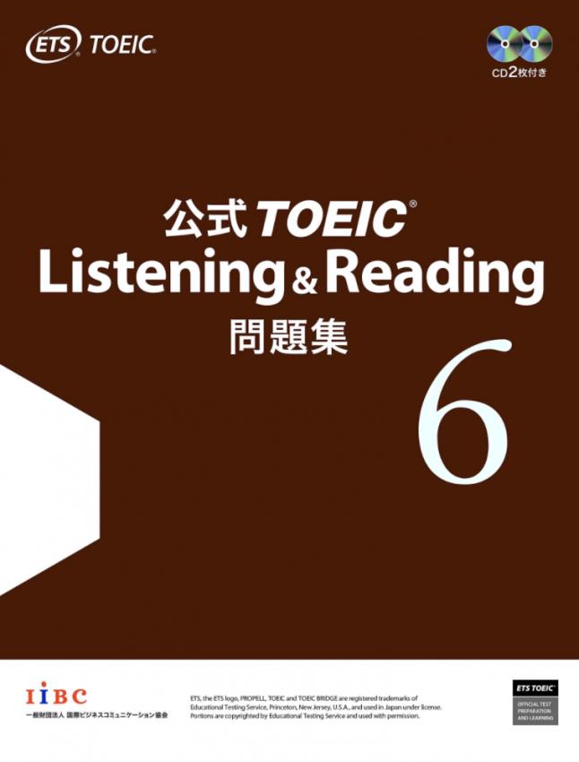 TOEIC 公式問題集 (R/L), トーイック, 参考書