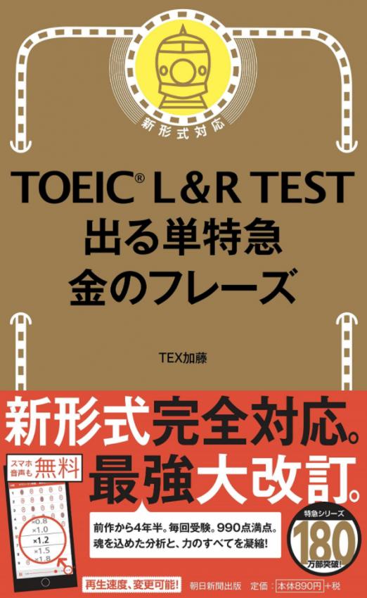 TOEIC L & R TEST 出る単特急 金・銀シリーズ, トーイック, 参考書
