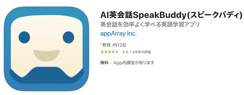 SpeakBuddy