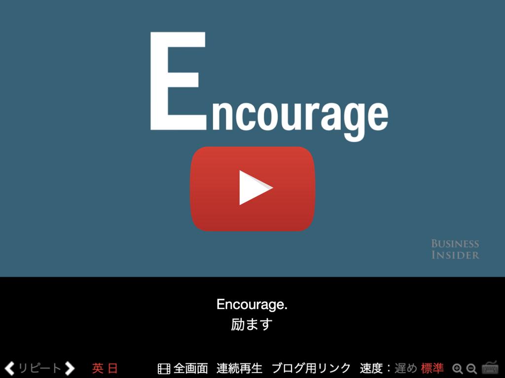encourage, 意味, 使い方