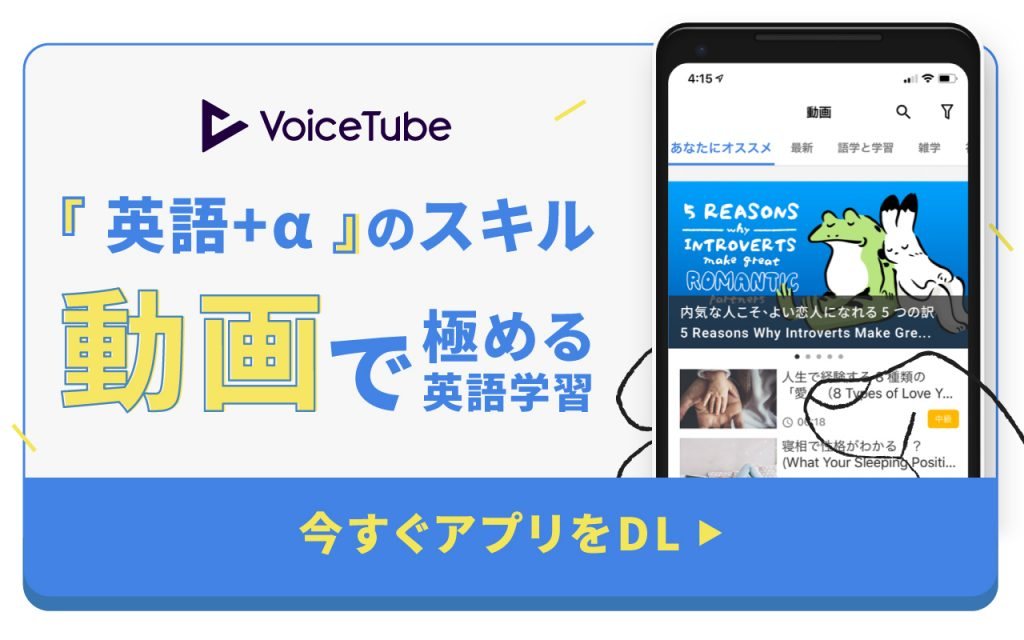 VoiceTube 英語学習 アプリ