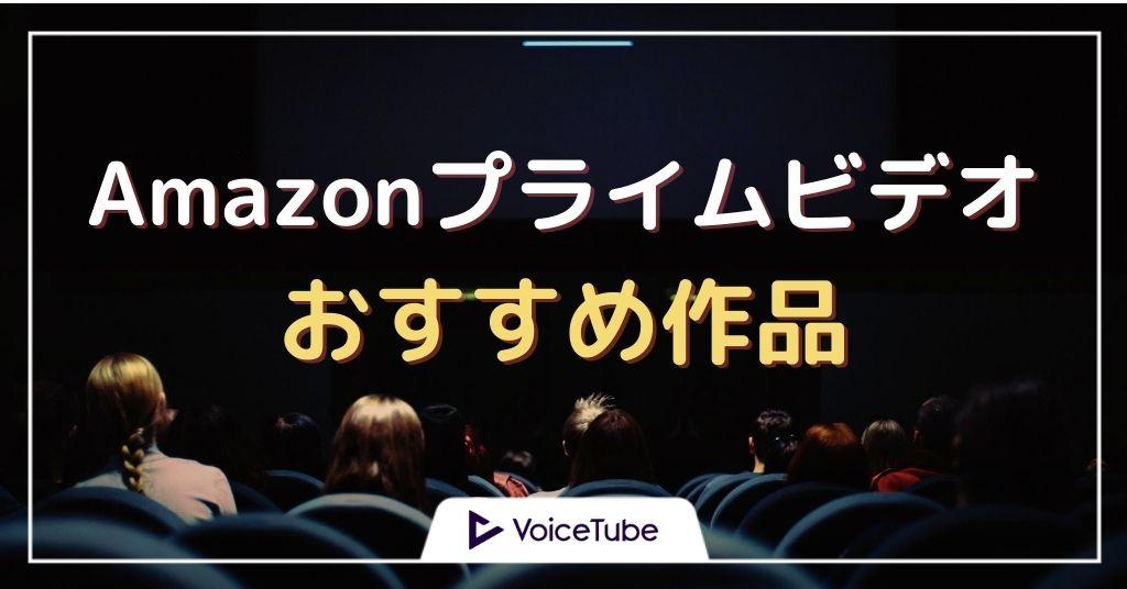 Amazonプライム, ビデオ, おすすめ,プライムビデオおすすめ,夏映画,おすすめ洋画