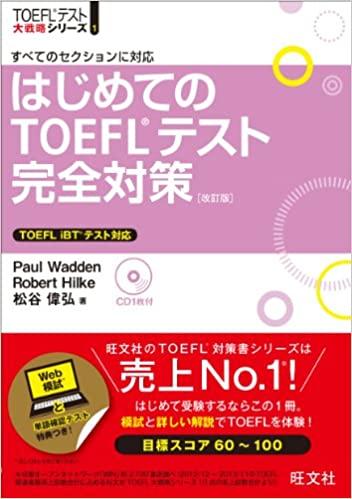 TOEFL 問題集