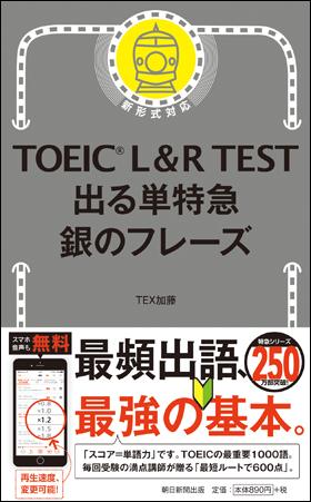 TOEIC 単語帳 銀のフレーズ