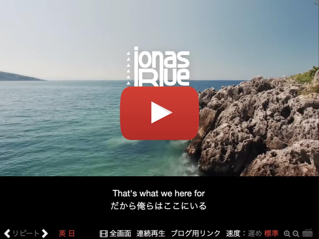 Jonas Blue, ジョナス・ブルー, Mama, ママ, William Singe ,ウィリアム・シング