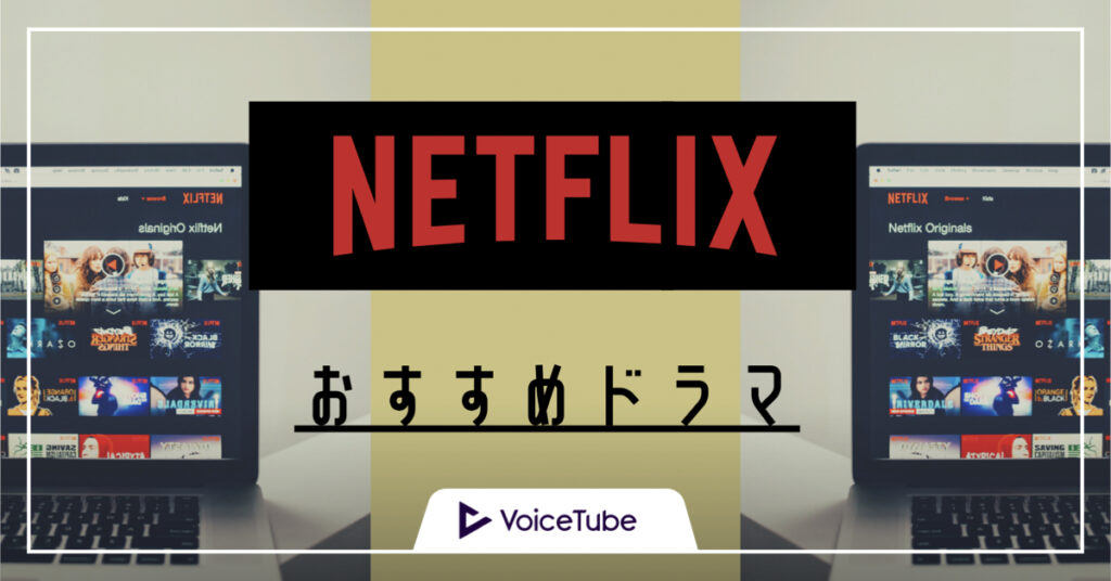 netflix, ネットフリックス, ネトフリ, おすすめ, ドラマ, drama