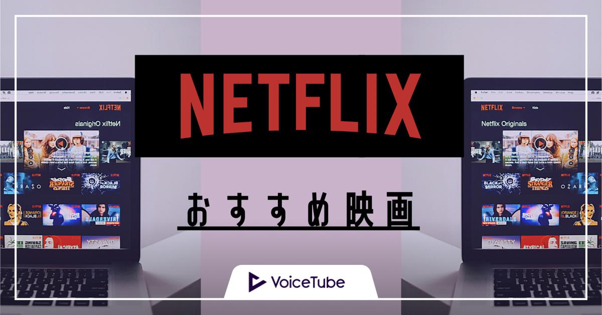 netflix, おすすめ, 映画, ネトフリ, ランキング