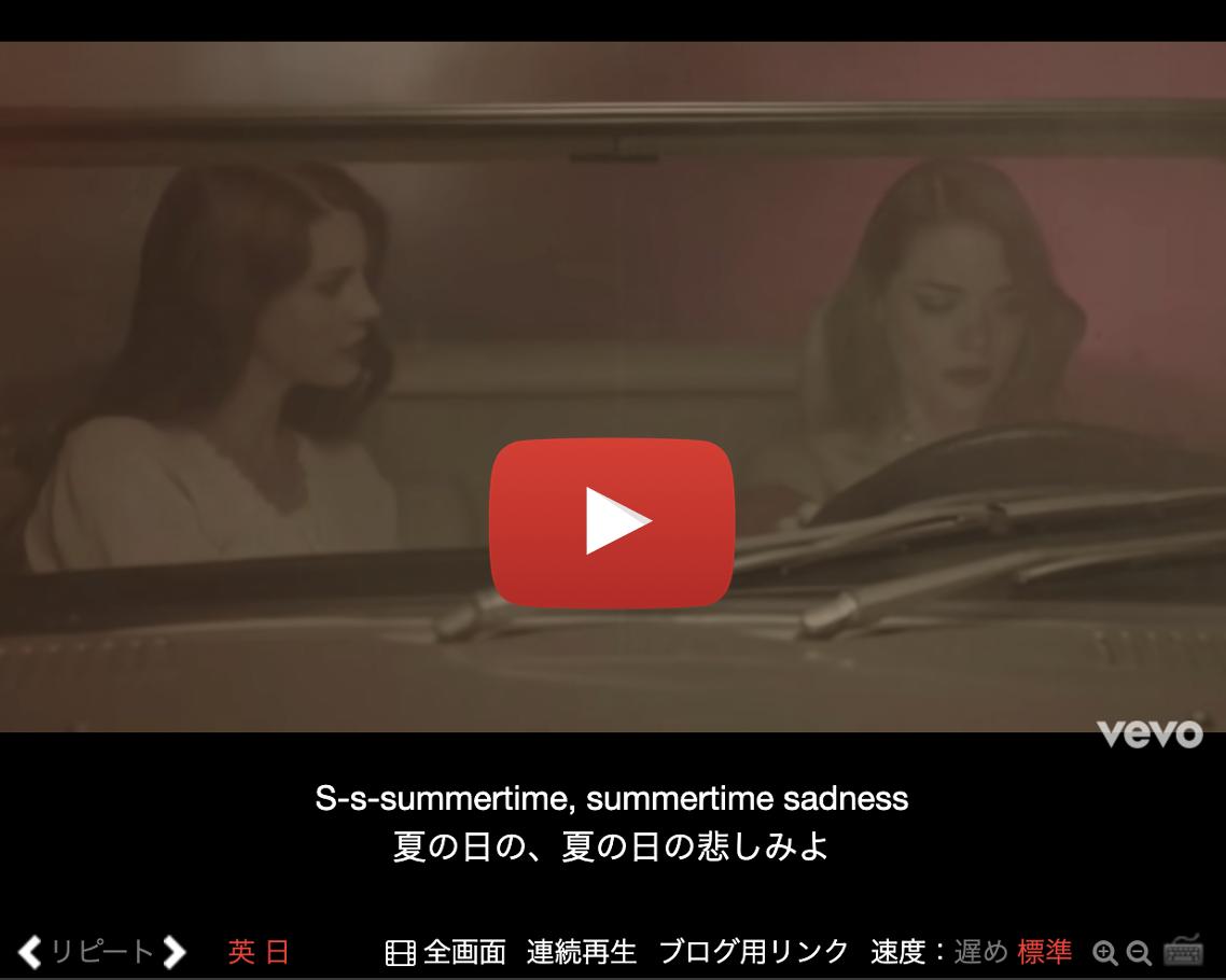 エモい, 洋楽, Lana Del Rey, ラナ・デル・レイ, Summertime Sadness, サマータイム・サドネス