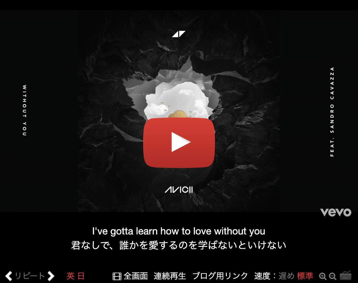 エモい, 夏, 洋楽, おすすめ, Avicii, Without You, アヴィチ, ウィザウチュー
