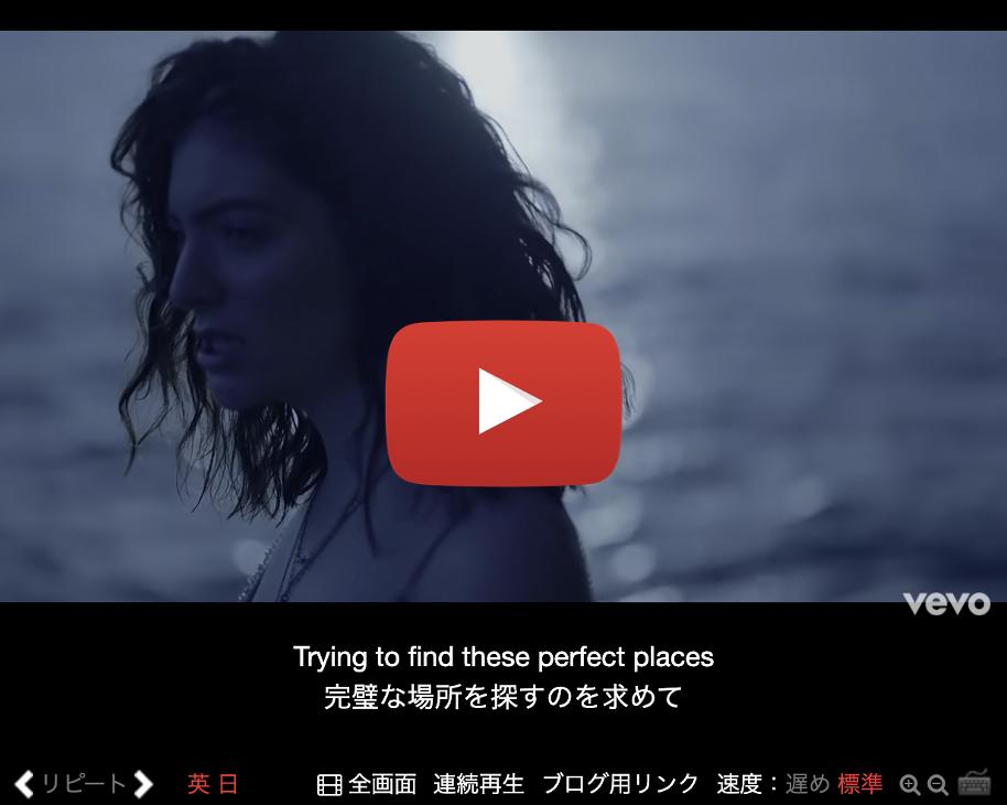 エモい, 夏, 洋楽, おすすめ, Lorde, Perfect Places, ロード, パーフェクトプレイス
