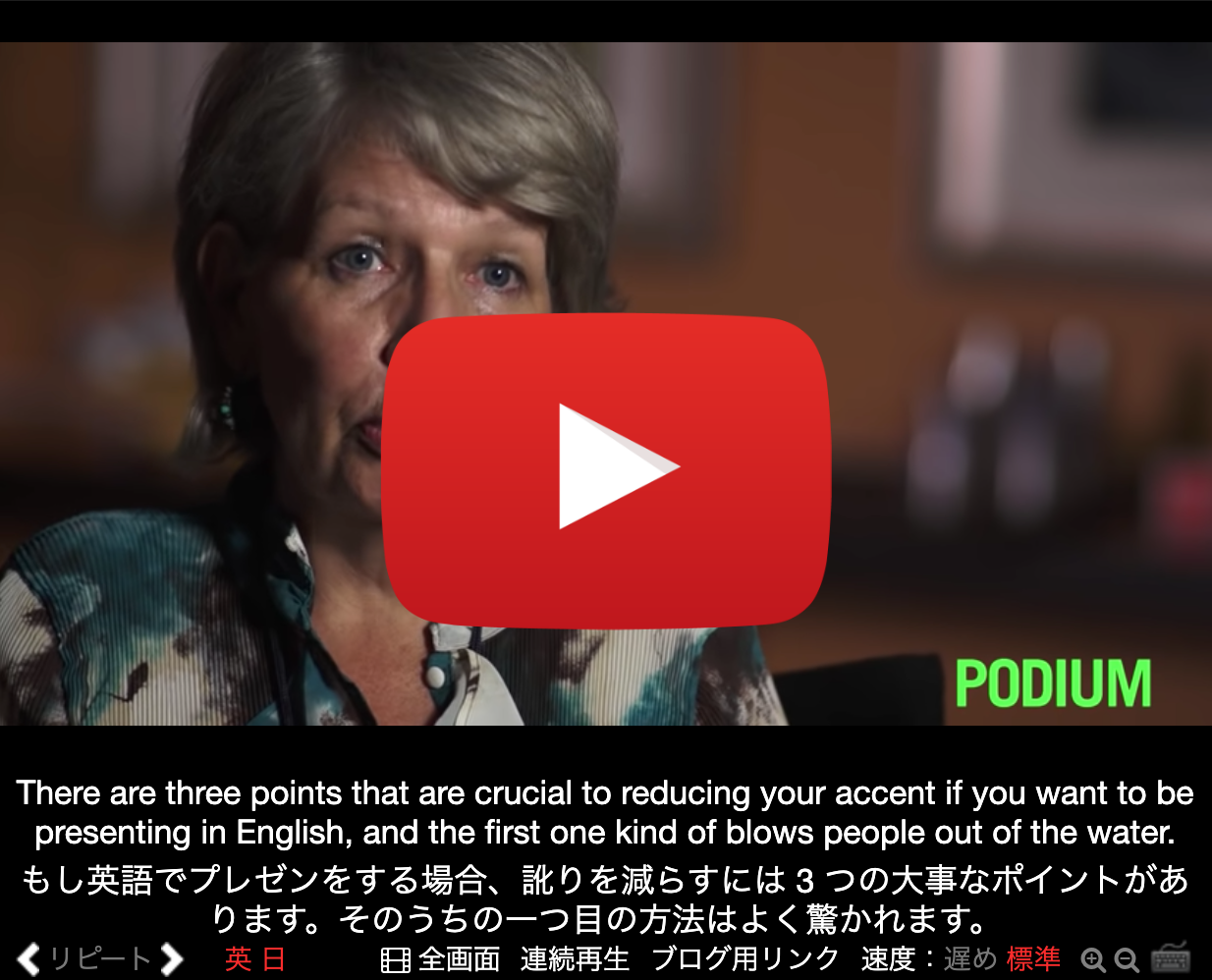 【2020年最も見られた動画は?】アメリカ人のように英語で話したい?【第 2 位】