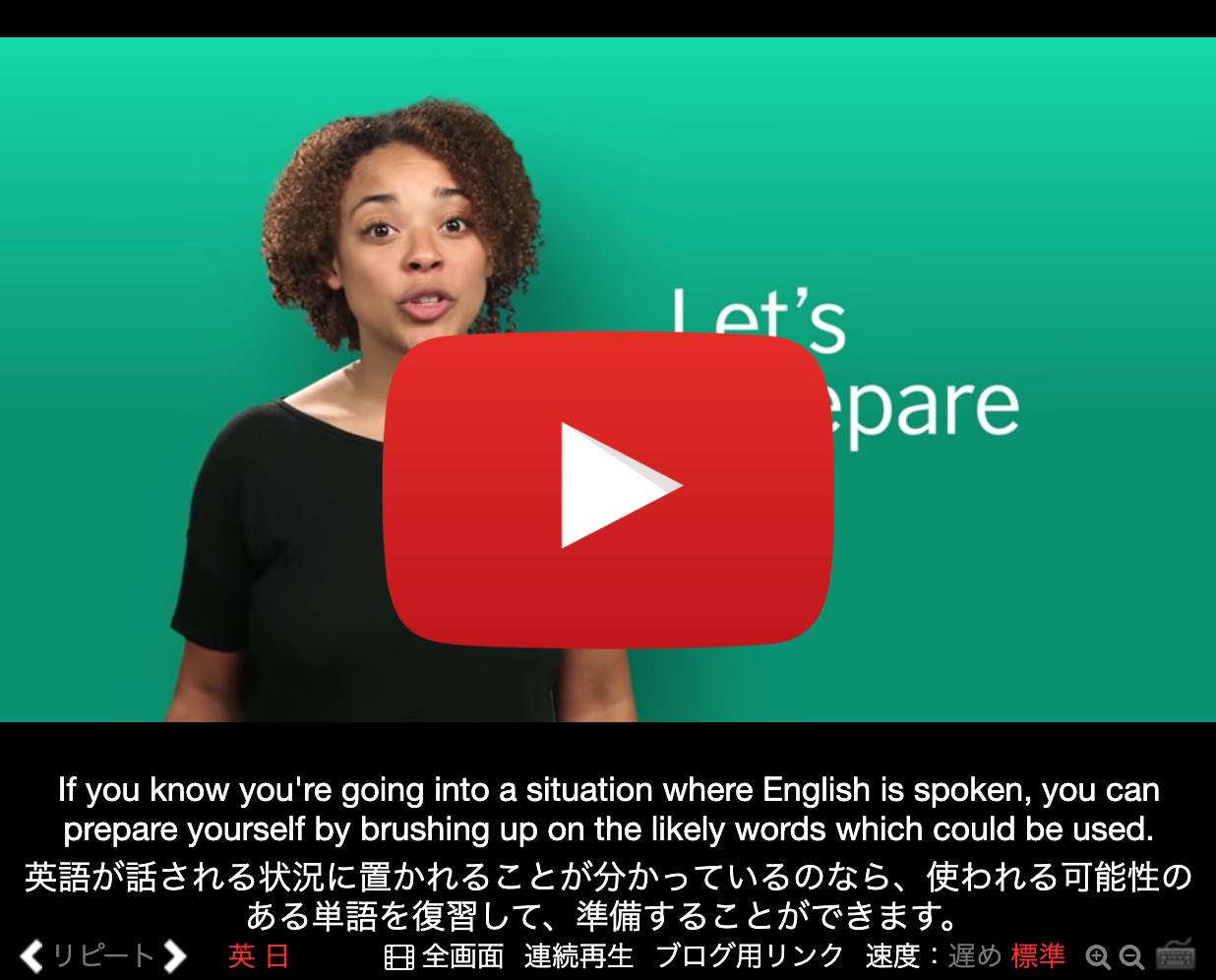 英語学習, TOP10 第7位 リスニング力を上げる秘訣!