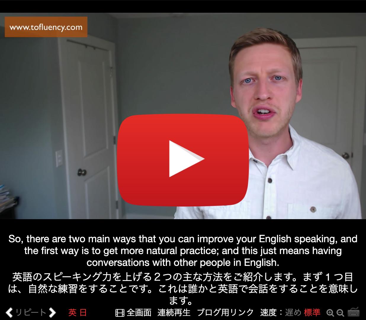 英語学習, TOP10 第9位【英語学習】英語のスピーキング力を伸ばす方法を伝授!