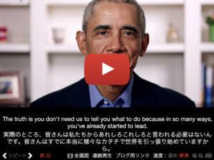 英語学習, 第 7 位 英語でスピーチ:オバマ前大統領が 2020 年を生きる若者へメッセージ