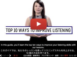 英語学習, 第 10 位 英語のリスニングスキルを向上させる10の方法