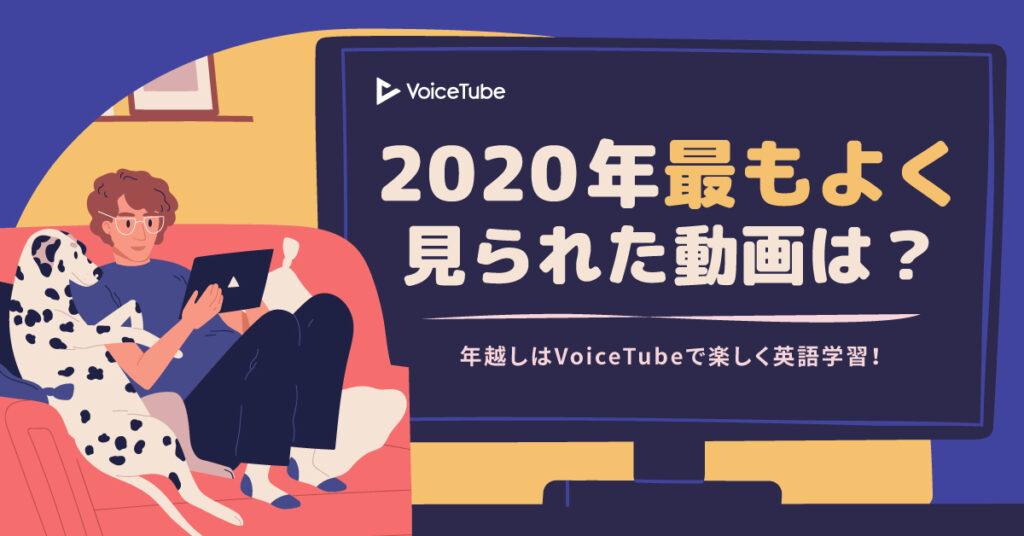 2020, ランキング, 動画, YouTube, VoiceTube